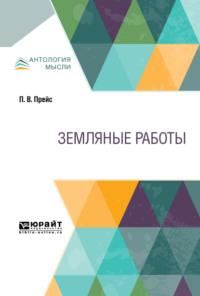 Обложка «Земляные работы. Учебное пособие для СПО»