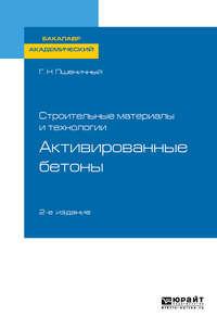 Обложка «Строительные материалы и технологии: активированные бетоны 2-е изд., испр. и доп. Учебное пособие для академического бакалавриата»