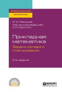 Обложка «Прикладная математика. Задачи сетевого планирования 2-е изд. Учебное пособие для СПО»