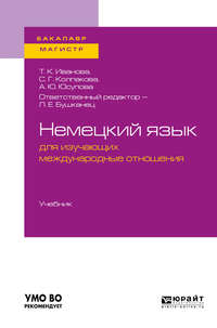 Обложка «Немецкий язык для изучающих международные отношения. Учебник для бакалавриата и магистратуры»