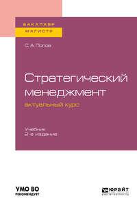 Обложка «Стратегический менеджмент: актуальный курс 2-е изд., пер. и доп. Учебник для бакалавриата и магистратуры»