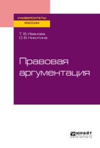 Обложка «Правовая аргументация. Учебное пособие для бакалавриата и специалитета»