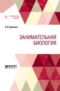 Обложка «Занимательная биология»