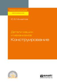 Обложка «Детали машин и механизмов: конструирование. Учебное пособие для СПО»