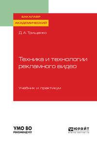 Обложка «Техника и технологии рекламного видео. Учебник и практикум для академического бакалавриата»