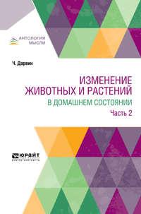 Обложка «Изменение животных и растений в домашнем состоянии в 2 ч. Часть 2»