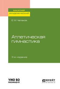 Обложка «Атлетическая гимнастика 3-е изд. Учебное пособие для академического бакалавриата»