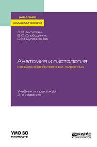 Обложка «Анатомия и гистология сельскохозяйственных животных 2-е изд., пер. и доп. Учебник и практикум для академического бакалавриата»