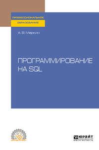 Обложка «Программирование на SQL. Учебное пособие для СПО»