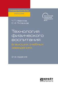 Обложка «Технология физического воспитания в высших учебных заведениях 2-е изд.»
