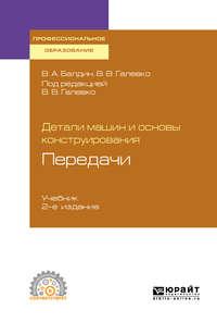Обложка «Детали машин и основы конструирования. Передачи 2-е изд., пер. и доп. Учебник для СПО»