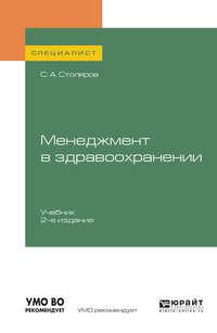 Обложка «Менеджмент в здравоохранении 2-е изд., испр. и доп. Учебник для вузов»