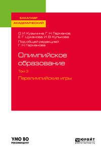Обложка «Олимпийское образование в 3 т. Том 3. Паралимпийские игры. Учебное пособие для академического бакалавриата»