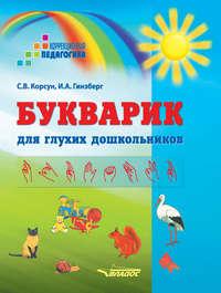 Обложка «Букварик для глухих дошкольников»
