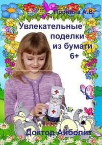 Обложка «Увлекательные поделки из бумаги. Доктор Айболит»
