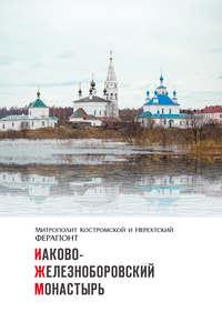 Обложка «Иаково-Железноборовский монастырь»