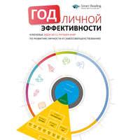 Обложка «Год личной эффективности»