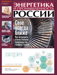 Обложка «Энергетика и промышленность России №13–14 2019»