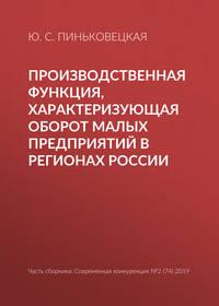 Обложка «Производственная функция, характеризующая оборот малых предприятий в регионах России»