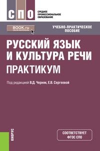 Обложка «Русский язык и культура речи. Практикум»