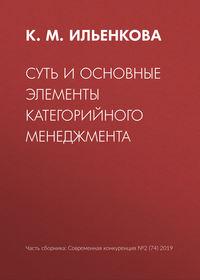 Обложка «Суть и основные элементы категорийного менеджмента»