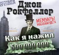 Обложка «Как я нажил 500 000 000 долларов. Мемуары миллиардера»