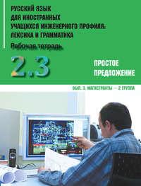 Обложка «Русский язык для иностранных учащихся инженерного профиля: лексика и грамматика. Часть 2. Простое предложение. Выпуск 3. Магистранты – 2 группа»