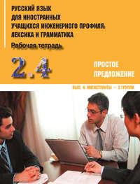 Обложка «Русский язык для иностранных учащихся инженерного профиля: лексика и грамматика. Часть 2. Простое предложение. Выпуск 4. Магистранты – 3 группа»