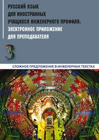 Обложка «Русский язык для иностранных учащихся инженерного профиля: электронное приложение для преподавателя. Часть 3. Сложное предложение в инженерных текстах»