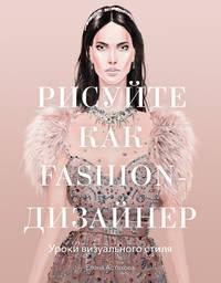 Обложка «Рисуйте как fashion-дизайнер»