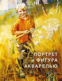 Обложка «Портрет и фигура акварелью»