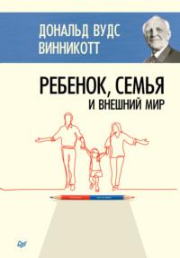 Обложка «Ребенок, семья и внешний мир»