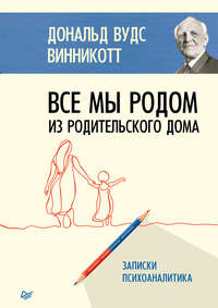 Обложка «Все мы родом из родительского дома»