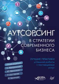 Обложка «Аутсорсинг в стратегии современного бизнеса. Лучшие практики успешной работы с поставщиками услуг»