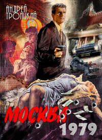 Обложка «Москва 1979»