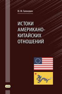 Обложка «Истоки американо-китайских отношений»