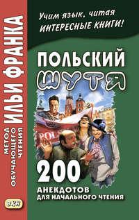 Обложка «Польский шутя. 200 анекдотов для начального чтения»