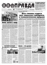 Обложка «Правда 72-2019»