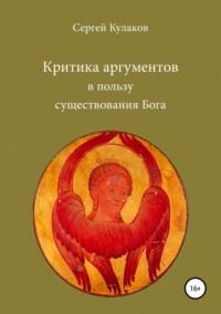 Обложка «Критика аргументов в пользу существования Бога»