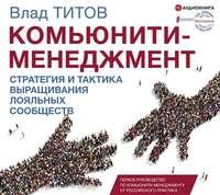 Обложка «Комьюнити-менеджмент. Стратегия ипрактика выращивания лояльных сообществ»