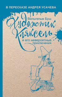 Обложка «Художник Кляксель»