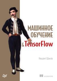 Обложка «Машинное обучение и TensorFlow»