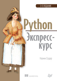 Обложка «Python. Экспресс-курс»