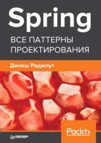 Обложка «Spring. Все паттерны проектирования»