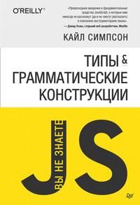 Обложка «{Вы не знаете JS} Типы и грамматические конструкции»