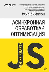 Обложка «{Вы не знаете JS} Асинхронная обработка и оптимизация»