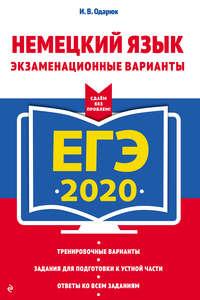 Обложка «ЕГЭ-2020. Немецкий язык. Экзаменационные варианты»