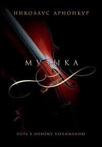 Обложка «Музыка барокко. Путь к новому пониманию»