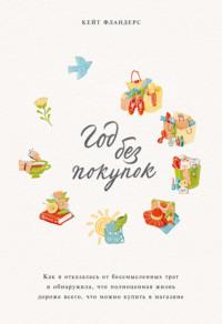 Обложка «Год без покупок»
