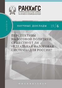 Обложка «Перспективы налоговой политики. Существует ли «идеальная налоговая система» для России?»